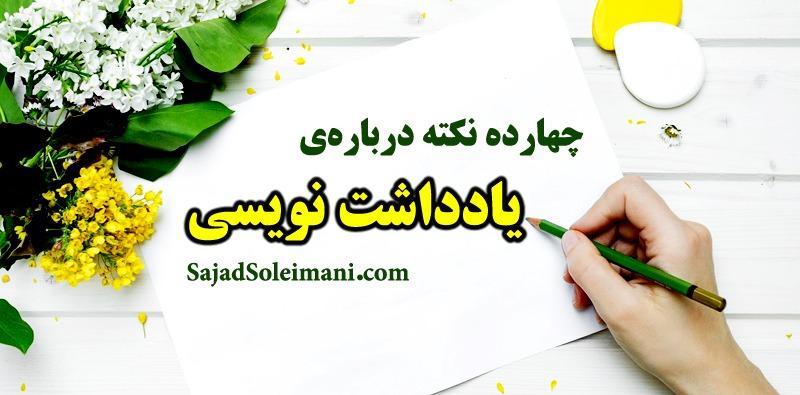 نوشتن یادداشت نویسی آموزش