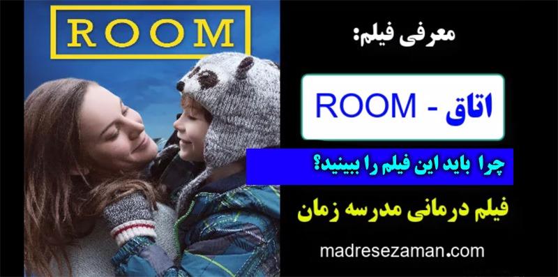 ROOM 2015 معرفی فیلم اتاق