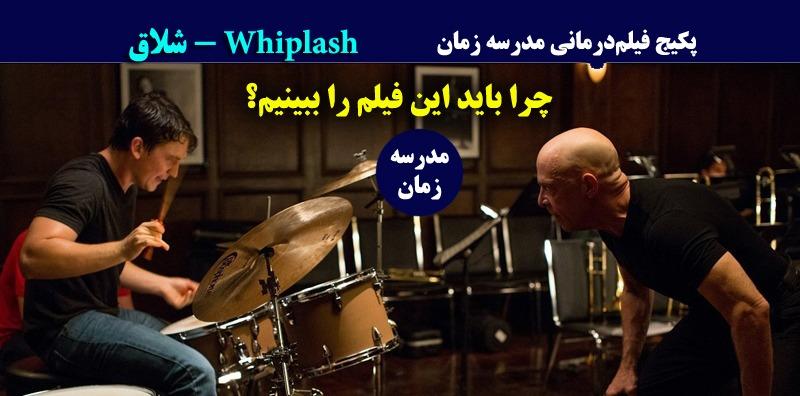 Whiplash شلاق