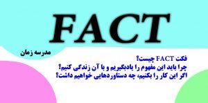 fact فکت چیست