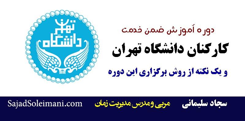 دوره آموزشی ضمن خدمت کارکنان دانشگاه تهران سجاد سلیمانی