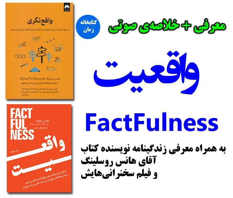 کتاب واقعیت - هانس روسلینگ هنس روسلینگ FACTFULNESS