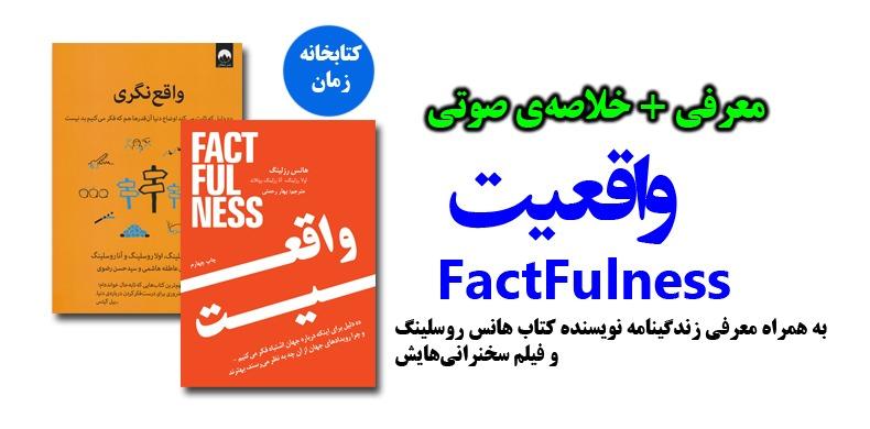 factfulness کتاب واقعیت معرفی فایل صوتی