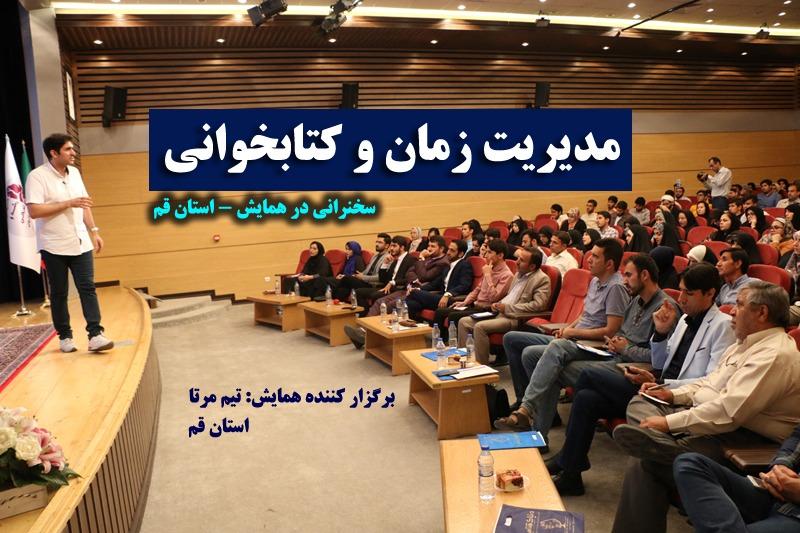 سجاد سلیمانی سخنرانی همایش کتابخوانی قم مرتا