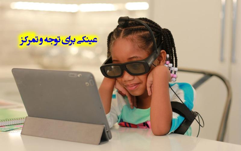 عینک برای تمرکز و توجه 2