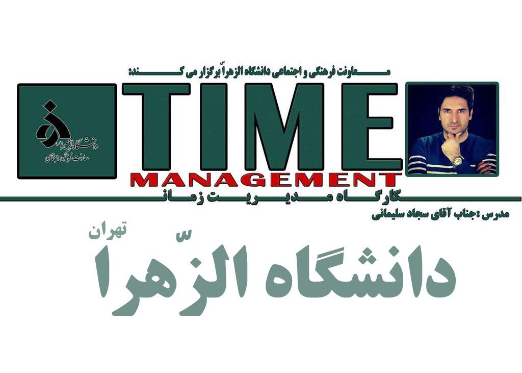 کارگاه مدیریت زمان دانشگاه الزهرا 1