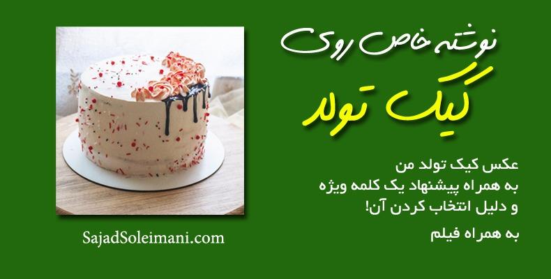 کیک تولد خاص و نوشته جالب روی آن
