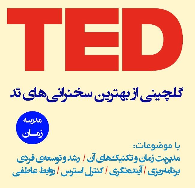 بهترین سخنرانیهای سایت تد TED