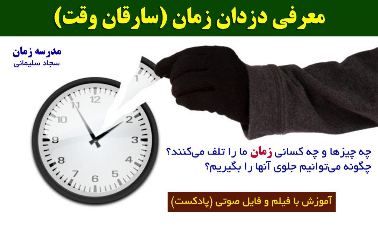 دزدان زمان - سارقان وقت - اتلاف وقت
