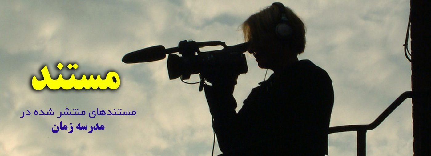 فیلم های مستند - تلوزیون زمان - مدرسه زمان