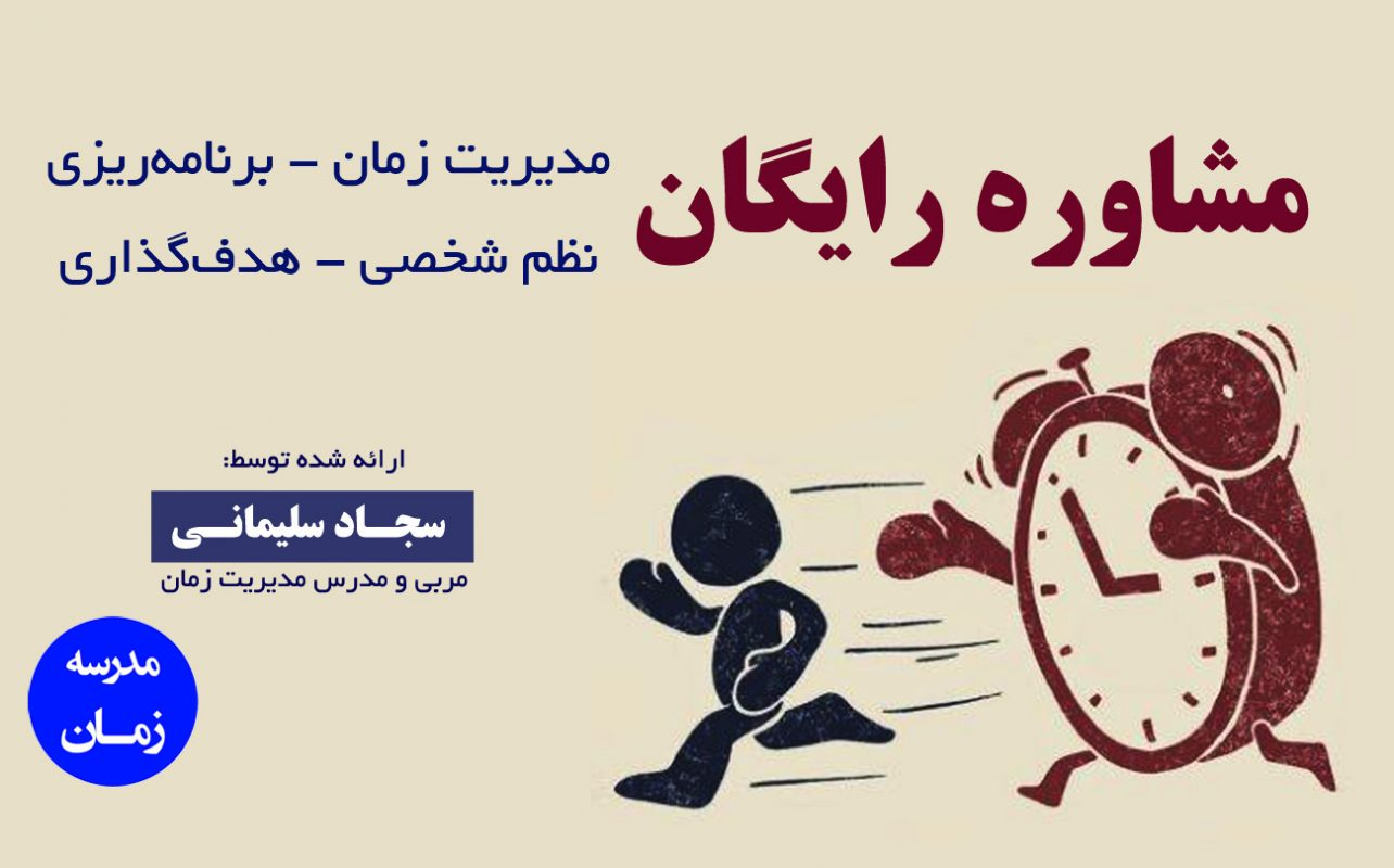 مشاوره رایگان هدف گذاری و مدیریت زمان و برنامه ریزی توسط سجاد سلیمانی