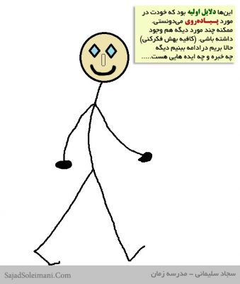 دلایل اولیه پیاده روی کردن و پیاده راه رفتن