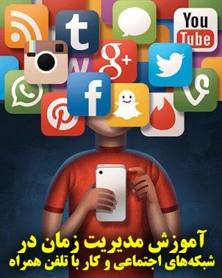 مدیریت زمان در هنگام استفاده از موبایل - شبکه های اجتماعی و اینترنت و بازی
