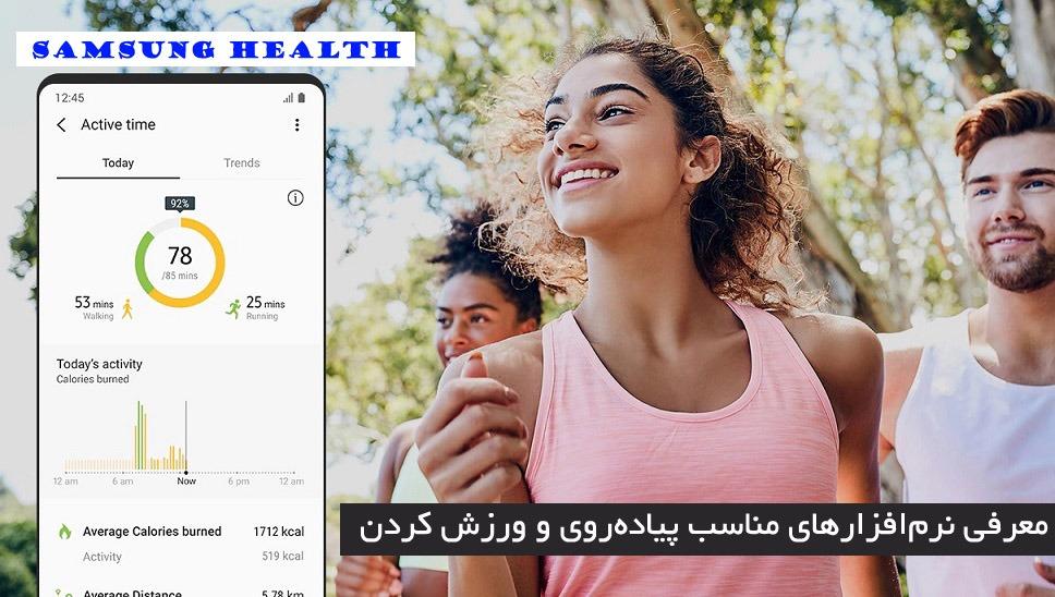samsung health - نرم افزار سامسونگ هلث - سلامتی