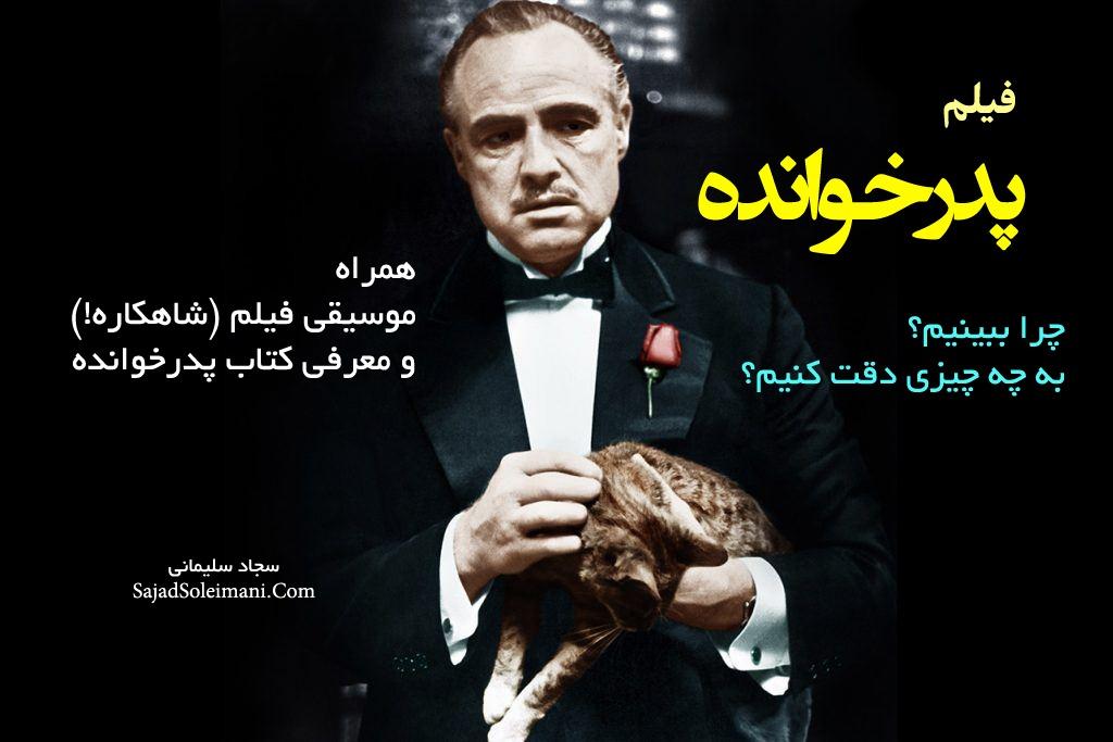 the godfather فیلم پدرخوانده