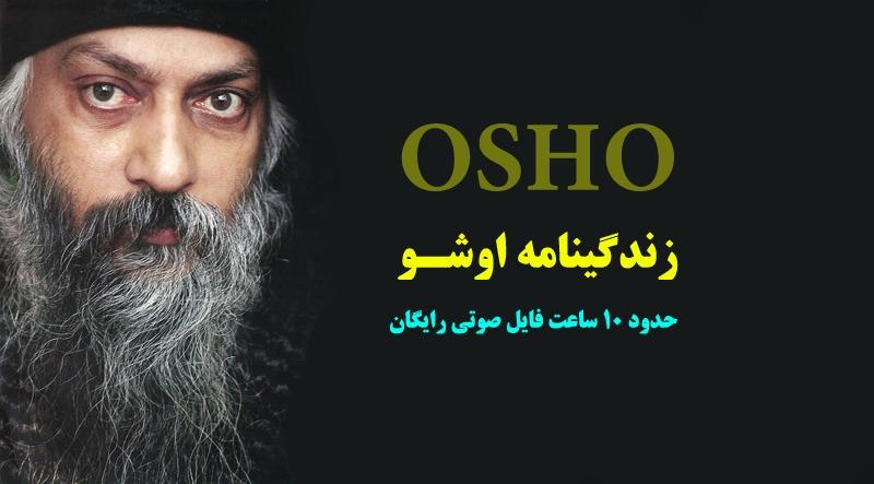 اشو OSHO زندگینامه فایل صوتی