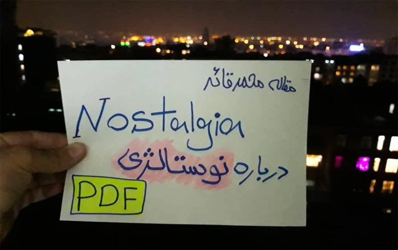 مقاله PDF محمد قائد درباره نوستالژی