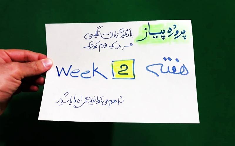 پروژه پیاز هفته دوم یادگیری زبان انگلیسی