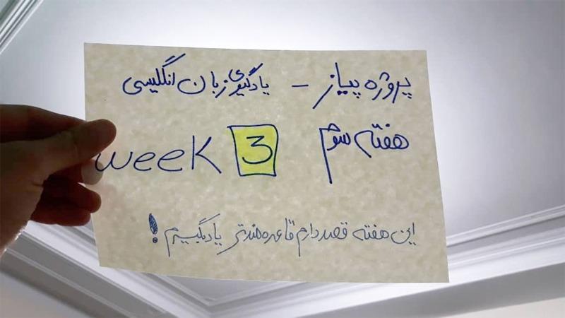 پروژه پیاز یادگیری زبان انگلیسی هفته سوم