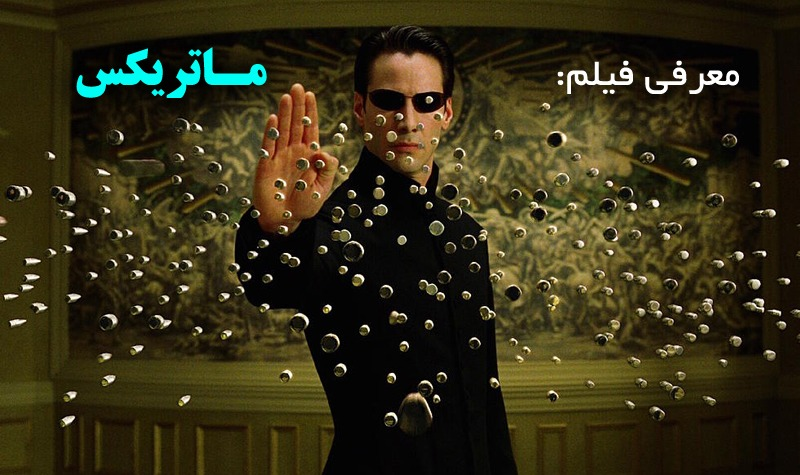 Matrix movie 02