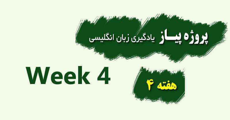 Onion week 4
