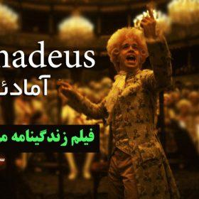 amadeus فیلم سینمایی زندگینامه موتسارت موزارت