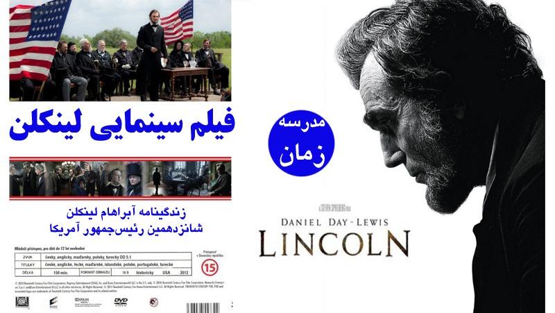 lincoln 2012 movie 3
