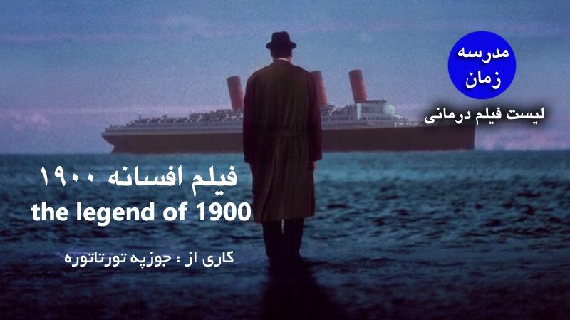 the legend of 1900 فیلم افسانه