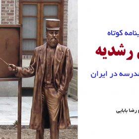 زندگینامه میرزا حسن رشدیه