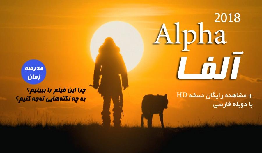 فیلم آلفا 2018 با دوبله فارسی