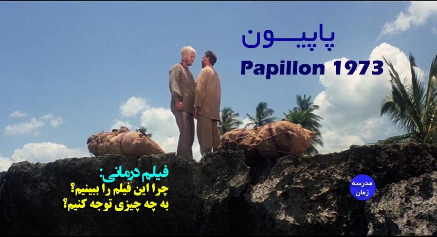 فیلم پاپیون 1973