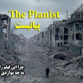 فیلم پیانیست The Pianist 4
