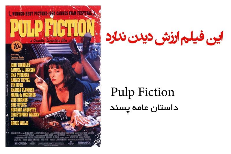 Pulp Fiction داستان عامه پسند