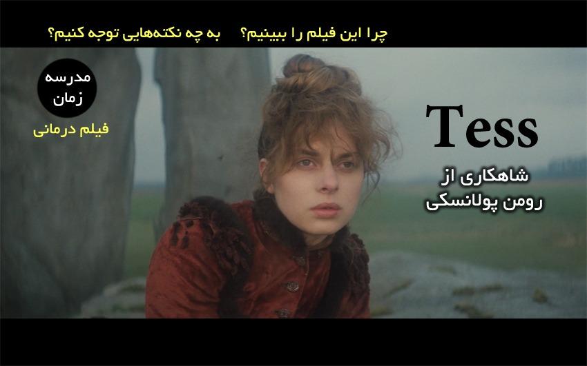 Tess 1979 فیلم سینمایی تس رومن پولانسکی