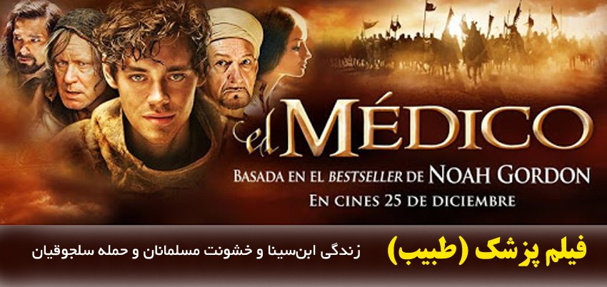 The Physician 2015 فیلم پزشک طبیب