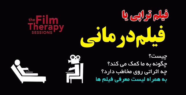 film therapy فیلم درمانی 1