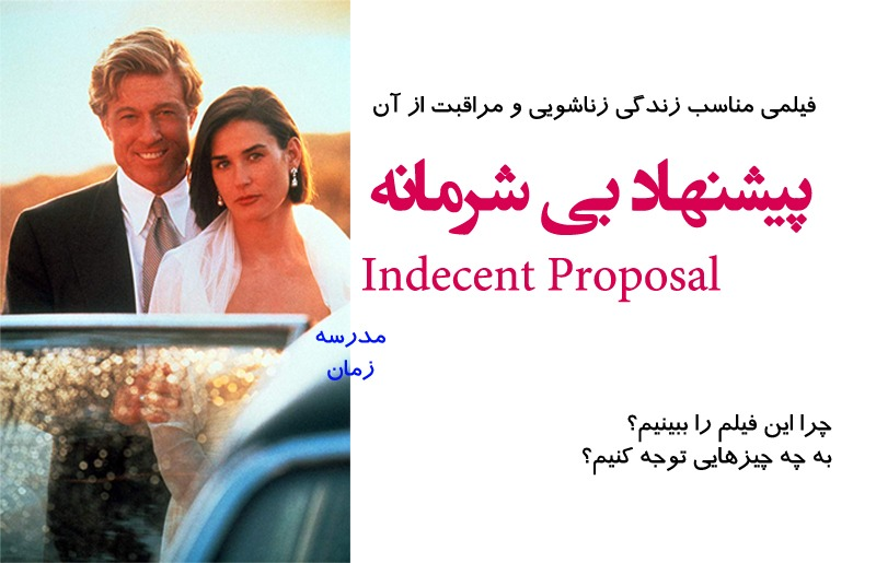 indecent Proposal 1993 ئ