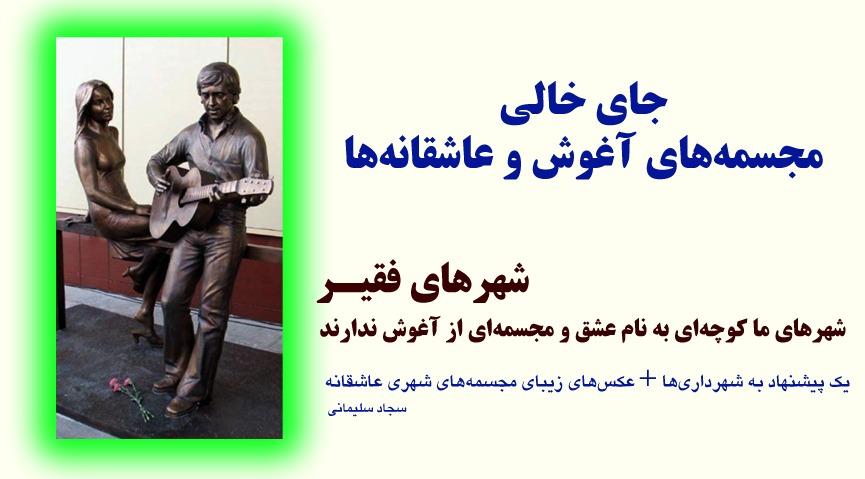 جالی خالی مجسمه های شهری عاشقانه و آغوش در شهرهای ایران