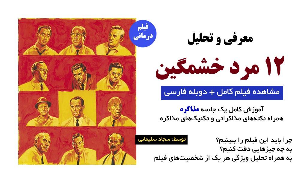فیلم دوازده مرد خشمگین مشاهده کامل همراه دوبله فارسی و تحلیل شخصیتها