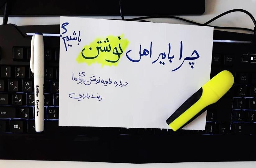 چرا باید اهل نوشتن باشیم؟ رضا بابایی چگونه بنویسیم