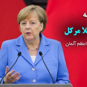 Angela Dorothea Merkel زندگینامه آنگلا مرکل صدراعظم آلمان
