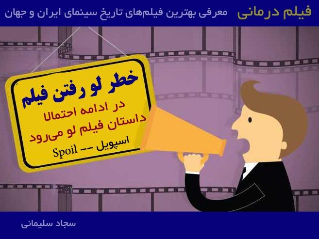 Spoil خطر اسپویل شدن فیلم