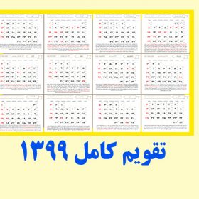 تقویم سال 1399 ایران هجری خورشیدی و مناسب های سال 99