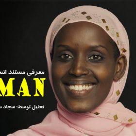 Human 2015 فیلم مستند انسان بشریت