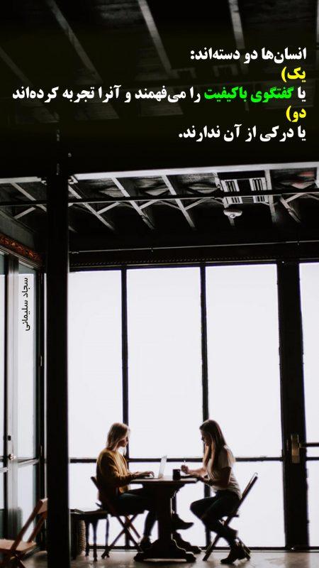 فرهنگ گفتگو کردن - آداب گفتگو و هنر گفتگو
