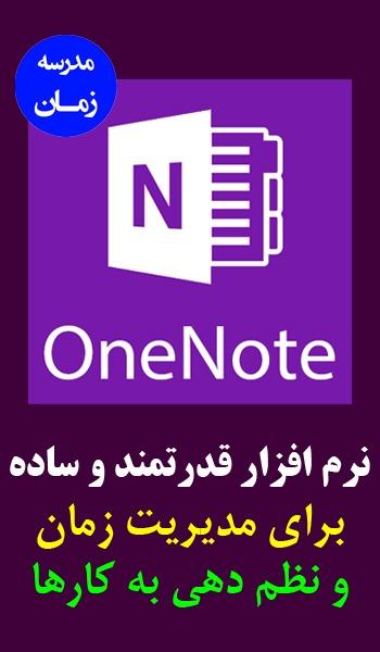 برنامه وانت نوت ONENOTE مایکروسافت آفیس