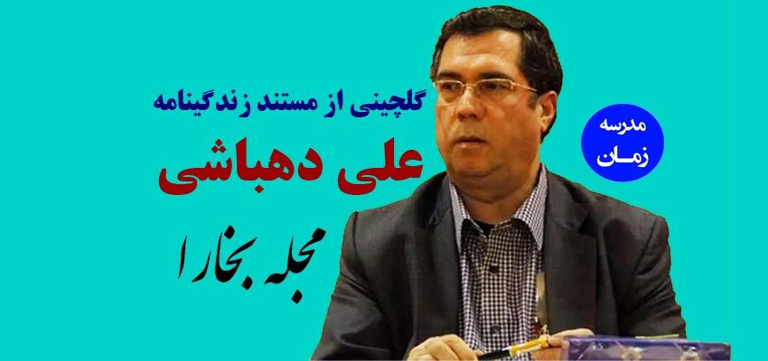 مستند زندگینامه علی دهباشی مجله بخارا 2