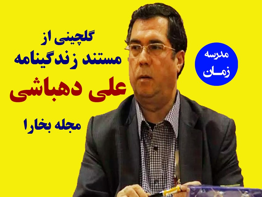 مستند زندگینامه علی دهباشی مجله بخارا