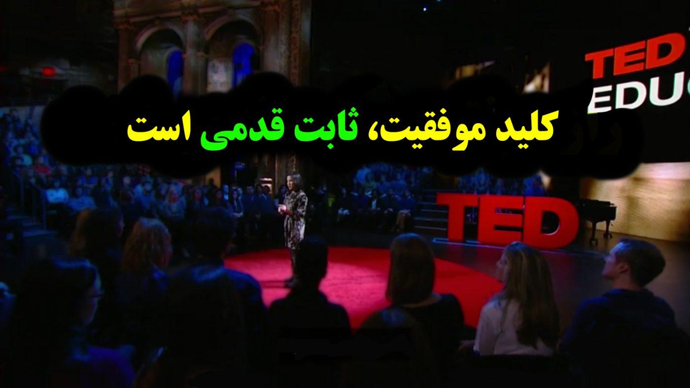 سخنرانی تد ted : کلید و راز موفقیت چیست؟ ثابت قدمی و پشتکار