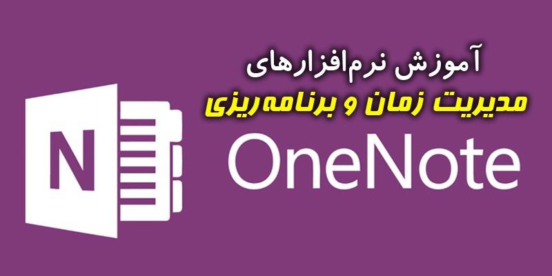 OneNote آموزش نرم افزارها و برنامه های مدیریت زمان